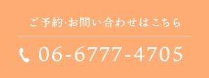 TEL06-6777-4705